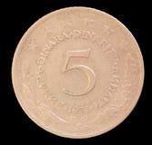 5丁那硬币尾巴,在1971年发布南斯拉夫 免版税图库摄影