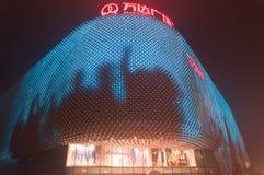 万达队广场在韩街道晚上 免版税库存图片