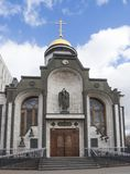 上帝的喀山母亲的教堂 莫斯科 库存照片
