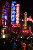上海南京路步行街道在晚上 图库摄影
