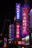 上海南京路步行街道在晚上 库存照片