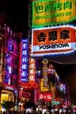 上海南京路步行街道在晚上 免版税库存照片