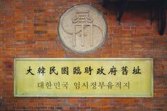上海,中国- 2016年8月8日:韩国的临时政府在上海 库存照片
