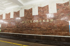 下诺夫哥罗德,俄罗斯- 02 11 2015年 内部  库存照片
