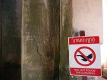 不要接触雕刻通知在Ta Prohm 免版税库存照片