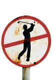 不要演奏被隔绝的高尔夫球标志 免版税库存照片