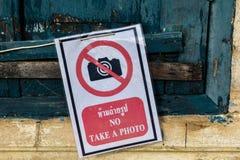 不要采取照片标志 库存照片