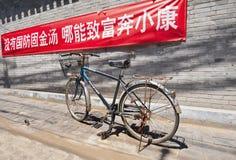 与一个口号的红色横幅在砖墙上,北京,中国 免版税库存图片