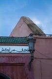 与一个委员会的建筑静物画有阿拉伯标志的 免版税库存照片