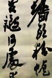 与东方人的纸书面 免版税库存图片