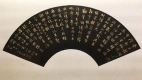 与中国书法的古色古香的爱好者 库存照片