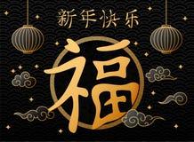 与中国灯笼垂悬的农历新年2019年 向量例证