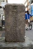 与佛教教学的石头 库存照片