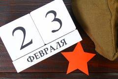 与俄国文本的白色日历:2月23日 假日是祖国的防御者的天 免版税库存照片