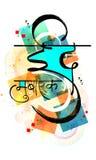 与北印度的文本的贺卡Eid的穆巴拉克 免版税库存图片
