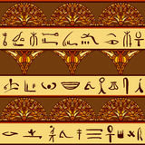 与古老埃及象形文字的剪影的埃及五颜六色的装饰品 库存图片