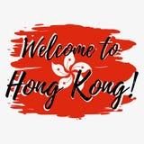 与字法的印刷品关于香港 皇族释放例证