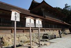 与寺庙墙壁的日本皇帝公告 免版税库存图片