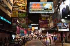与广告牌的夜视图在旺角,香港 免版税库存照片