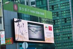 与广告牌的恒生银行 免版税库存照片