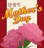 与康乃馨的海报中国母亲节庆祝的,传染媒介例证 库存照片