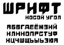 与斜角的黑字体 在白色背景隔绝的俄语字母 免版税库存图片