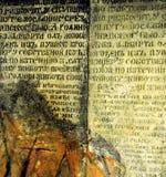 与斯拉夫语字母的信件的有趣的多色背景 免版税库存照片
