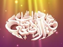 与时髦的阿拉伯书法文本的Eid AlAdha庆祝 免版税库存图片
