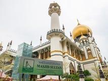 与标志的Masjid苏丹或苏丹清真寺外视图 库存照片