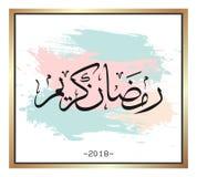 与框架的赖买丹月Kareem 2018黑阿拉伯字法 创造性的贺卡为回教社区圣洁月 现代 免版税库存照片