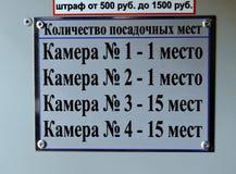 与照相机的表在囚犯运输的汽车编号  免版税库存图片