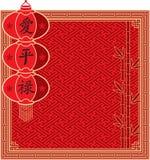 与爱、和平和繁荣书法的中国灯笼框架 免版税库存照片