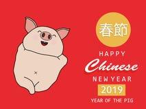 与睡觉猪的愉快的春节2019年贺卡 免版税图库摄影