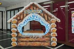 与礼物的童话小屋 免版税库存照片
