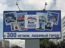 与祝贺300年市的广告牌鄂木斯克 库存图片