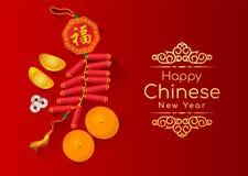 与神圣的愉快的春节卡片是金金钱、橙色果子和保佑在红色backg的爆竹中国词手段 库存例证