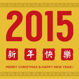 2015年与繁体中文字母表的贺卡 免版税库存图片