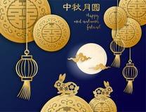 与纸被削减的艺术工艺样式的传染媒介中间秋天节日在充满金黄中国双重幸福的深蓝颜色背景 库存例证