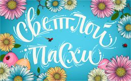与花卉元素的愉快的复活节斯拉夫语字母的书法 向量例证