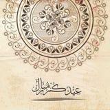 与花卉设计的阿拉伯文本伊斯兰教的节日的Eid 库存例证