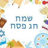与花托, menorah,酒,发酵的硬面, seder的愉快的逾越节贺卡 从埃及的假日犹太成群外出 Pesach模板 向量例证