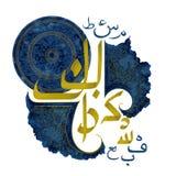 与花饰的阿拉伯伊斯兰教的书法 回教社区日庆祝的贺卡 免版税库存照片
