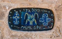 与街道的名字的一个标志在希伯来语的-黄道十二宫的车道山羊座Tel的Aviv-Yafo老城市的Yafo  免版税库存照片