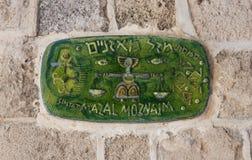 与街道的名字的一个标志在希伯来语-黄道十二宫的车道的天秤座Tel的Aviv-Yafo老城市的Yafo在以色列 图库摄影