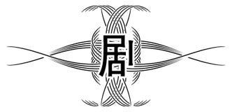 与表意文字严重的典雅的黑纹身花刺被隔绝的 皇族释放例证