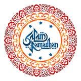 与装饰圆的边界的Salam Ramadhan文本 免版税库存照片