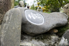 与越南词的石头-被翻译为患者 库存照片