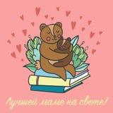 与逗人喜爱的熊和俄国文本的明信片,为最佳的妈妈翻译! 库存例证