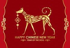 与金狗摘要的愉快的春节2018卡片在红色背景传染媒介设计中国词手段好运 库存照片