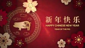 与金纸的愉快的春节2019年黄道带标志削减了艺术并且制作在颜色背景的样式 中国翻译 库存例证